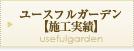 ユースフルガーデン【施工実績】